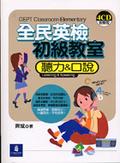 全民英檢初級教室:聽力&口說:listening & speaking