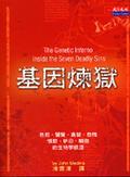 基因煉獄:色慾丶饕餮丶貪婪丶怠惰丶憤怒丶妒忌丶驕傲的生物學根源