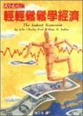 輕輕鬆鬆學經濟