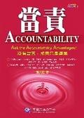 當責:沒有當責-成果只是運氣:ask the accountability advantages!