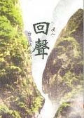 回聲:台北詩生活