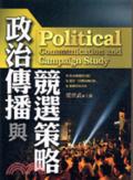 政治傳播與競選策略