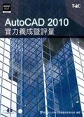 AutoCAD 2010實力養成暨評量