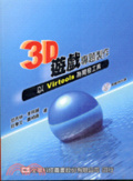 3D遊戲專題製作:以Virtools為開發工具