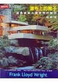 瀑布上的房子:追尋建築大師萊特的腳印