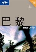 巴黎:Encounter