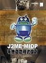 J2ME MIDP手機遊戲程式設計