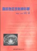 腹部急症放射線診斷