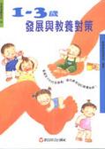 1-3歲發展與教養對策