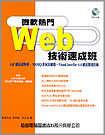微軟熱門Web技術速成班