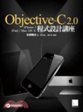 Objective-C 2.0:iPhone/iPad/Mac OS X程式設計講座