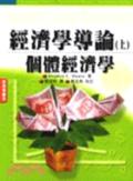 經濟學導論(上)