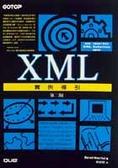 XML實例導引