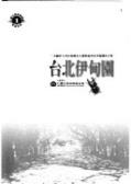 台北伊甸園:一本關於士林官邸歷史生態與延伸思考閱讀的手冊