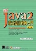 最新Java 2程式設計實例入門