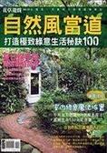 自然風當道:打造極致綠意生活秘訣100