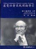 盧曼社會系統理論導引