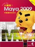 大躍進!Maya 2009の動畫即效見本