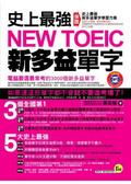 史上最強New TOEIC新多益單字