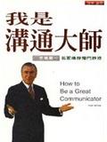 我是溝通大師:全美第一名家傳授獨門妙技