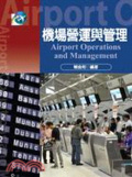 機場營運與管理