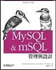 MySQL & mSQL管理與設計