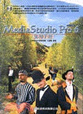 MediaStudio Pro 6中文版使用手冊