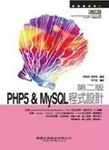 PHP 5 & MySQL程式設計