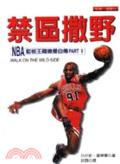 禁區撒野:NBA籃板王羅德曼自傳Part II