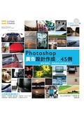 Photoshop廣告設計作成x45例