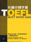 TOEFL托福分類字彙