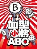 血型小將ABO