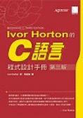 Ivor Horton的C語言程式設計手冊