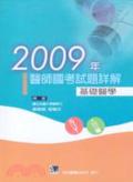 2009年醫師國考試題詳解
