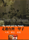 走過台灣一甲子:人民.鄉土.情懷:the land and the people