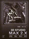 完全剖析3D Studio MAX 2.X