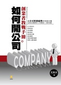 如何開公司:創業者教戰手冊