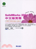 SolidWorks 2004中文版實務