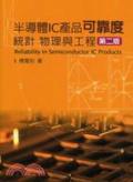 半導體IC產品可靠度:統計、物理與工程
