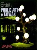 公共藝術年鑑九十六年2007