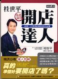 桂世平教你成為開店達人:老闆一定要看的開店百科全書