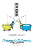 囚犯的兩難:賽局理論與數學天才馮紐曼的故事