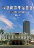 台灣鐵路車站圖誌:全台294個現有車站完整記錄