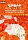 多變量分析:套裝程式與資料分析:statistical package and data analysis