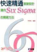 快速精通實驗設計:邁向Six sigma的關鍵方法