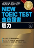 New TOEIC test金色證書:聽力