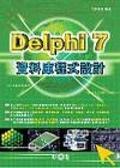Delphi 7資料庫程式設計