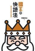 國王的快讀法:讓你成為贏家的關鍵