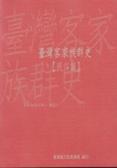 臺灣客家族群史:民俗篇