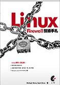 Linux Firewall技術手札